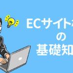 ECサイト構築の基礎知識