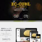EC-CUBEの口コミや評判