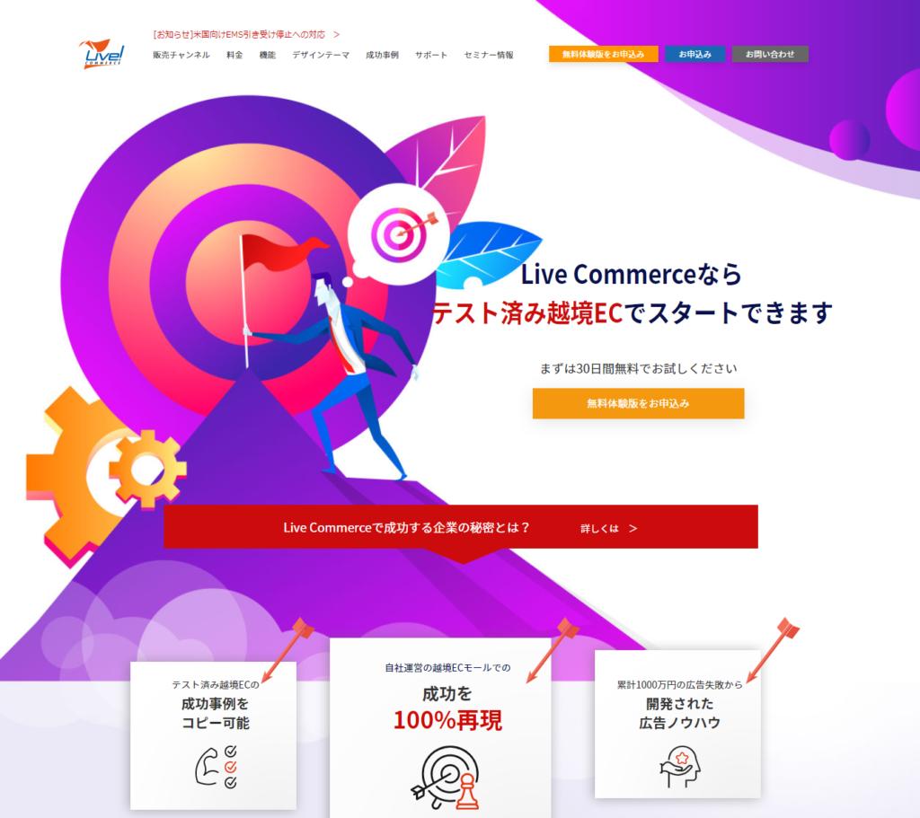 Live Commerceの口コミや評判