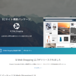 SI Web Shoppingの口コミや評判