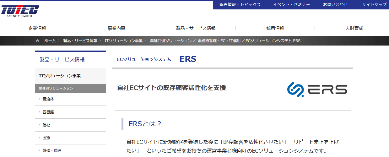 ERS(トーテックアメニティ株式会社)の画像1