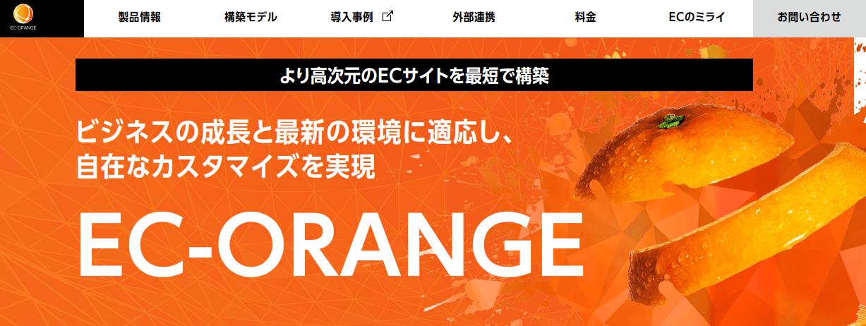 ec-orangeの画像1