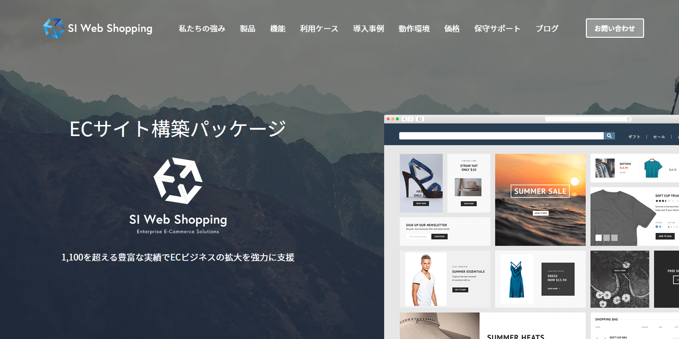 SI Web Shoppingの画像