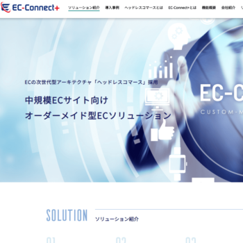 EC-Connect+の画像