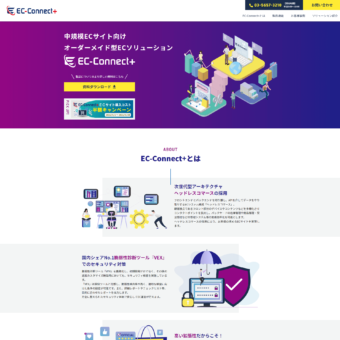 EC-Connect+の画像