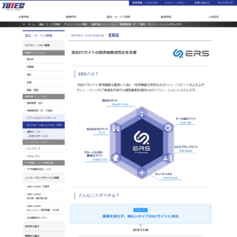 ERS(トーテックアメニティ株式会社)の画像
