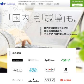 G1 commerceの画像