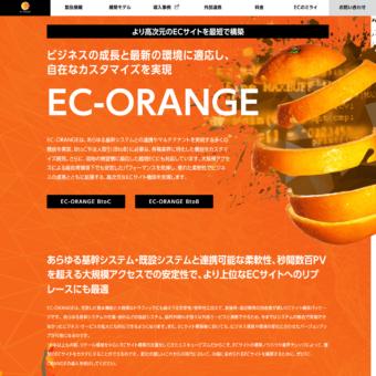ec-orangeの画像
